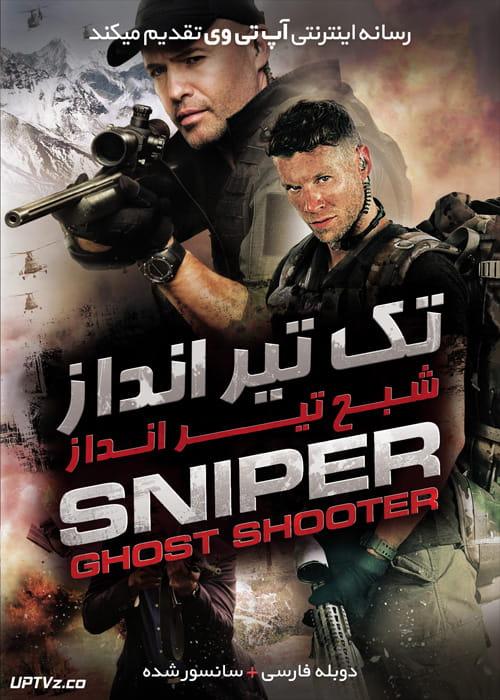 دانلود فیلم Sniper Ghost Shooter 2016 تک تیر انداز شبح تیر انداز با دوبله فارسی
