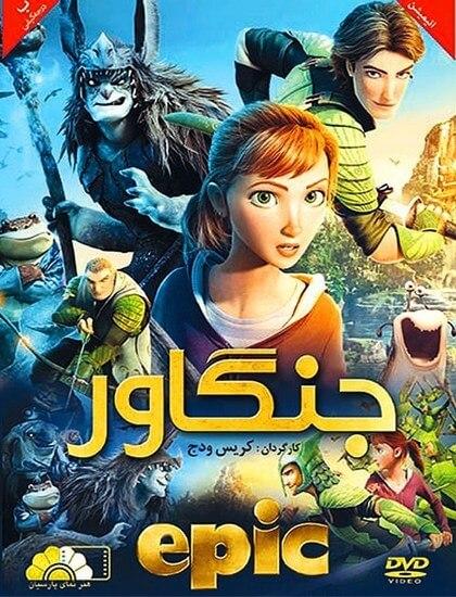 دانلود انیمیشن جنگاور Epic 2013 دوبله فارسی