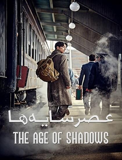 دانلود فیلم عصر سایه ها 2016 دوبله فارسی