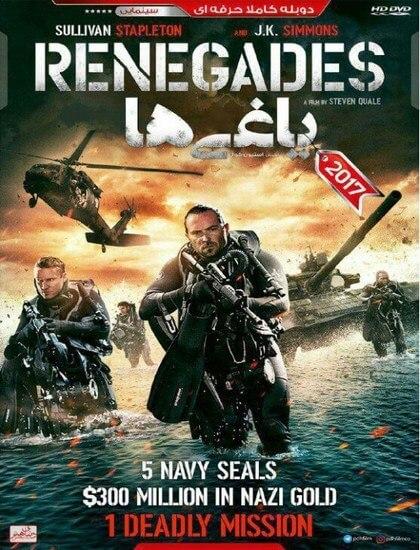 دانلود فیلم یاغی ها Renegades 2017 دوبله فارسی