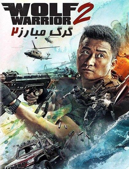 دانلود فیلم گرگ مبارز 2 2017 Wolf Warriors دوبله فارسی