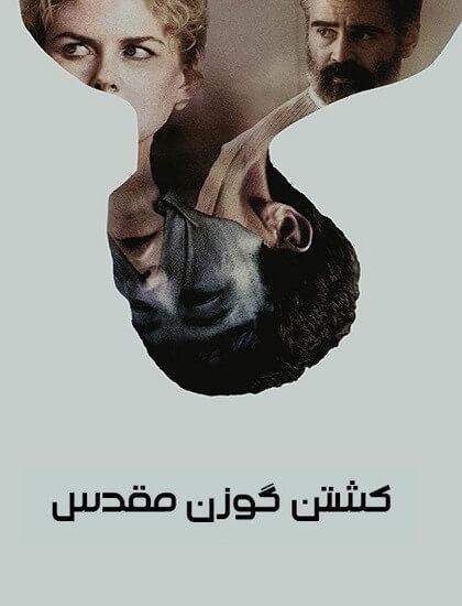 دانلود فیلم کشتن گوزن مقدس 2017 دوبله فارسی