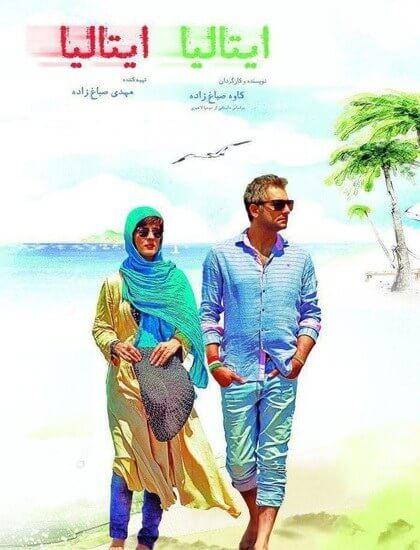 دانلود رایگان فیلم ایتالیا ایتالیا