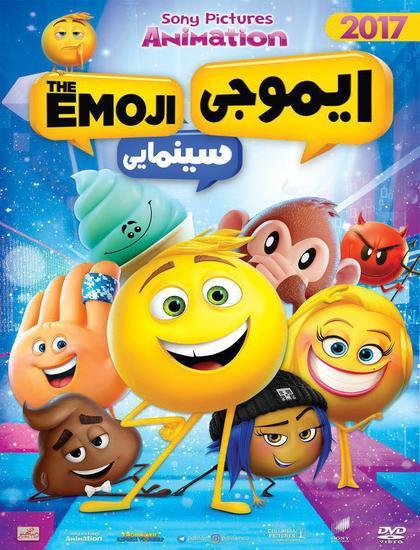 دانلود انیمیشن ایموجی ها The Emoji 2017 دوبله فارسی