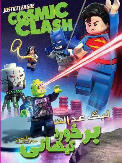دانلود انیمیشن لگو لیگ عدالت: برخورد کیهانی 2016 دوبله فارسی
